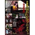 横須賀昌美/女教師濡れたピアノの下で 横須賀昌美 [DWS-018]