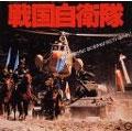 「戦国自衛隊」オリジナル・サウンドトラック[PCCA-00816]