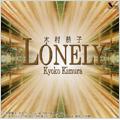 木村恭子 (木屋響子)/Lonely [XECY-1007]