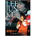 Lee Joon Gi/素顔のイ・ジュンギ ~1stコンサート in ソウル~ [KSVP-27060]