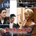 キャデラック・レコード~音楽でアメリカを変えた人々の物語 デラックス・エディション [SICP-2290]