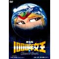 劇場版 1000年女王 DVD