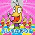 おしりかじり虫/NHKみんなのうた おしりかじり虫[ASCS-2323]