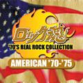 ロック魂 AMERICAN ROCK '70-'75