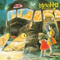 「となりのトトロ」サウンドトラック CD