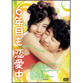 パク・ヒョンジン/6年目も恋愛中 プレミアム・エディション [GNBF-1258]