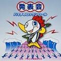 いぬいかずよ/発表会☆ハマチのロックンロール [VICG-60533]