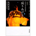 矢沢永吉激論集 成りあがり 新装版 Book