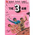 佐藤隆太/THE3名様 いい意味でアイラブユー [PCBE-52523]