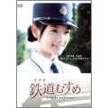 外岡えりか/ドラマ 鉄道むすめ ~Girls be ambitious!~ 銚子電鉄・駅務係 外川つくし starring 外岡えりか [PCBG-11004]