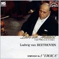 ベートーヴェン:交響曲 第3番 変ホ長調 作品55《英雄》