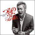 つるの剛士/つるのうた [CD+DVD] [PCCA-02896]