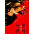 石井隆/映画「花と蛇2 パリ/静子」杉本彩 緊縛遊戯[DSTD-2433]