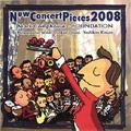 フィルハーモニック・ウインズ大阪/New Concert Pieces 2008 -ニュー・コンサート・ピース 2008 / 木村吉宏指揮, フィル・ハーモニック・ウインズ大阪 [BELL-0802]