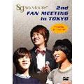sg WANNA BE+/sg WANNA BE+「2nd FAN MEETING in TOKYO」DVD[JKSGW-4]