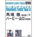 馬場徹/HERBIE LIVE TALK DVD TALKING FACE Vol.4[SWDV-004]