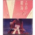 椎名林檎/短篇キネマ「百色眼鏡(ひゃくいろめがね)」 [TOBF-5225]