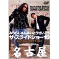 みうらじゅん/みうらじゅん&いとうせいこう ザ・スライドショー10 Rock'n Roll Sliders JAPAN TOUR 2007 名古屋公演 みうらさん、やりすぎだよ! [PCBE-52401]