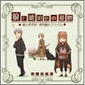 狼と香辛料 番外編ドラマCD「狼と琥珀色の憂鬱」 [PCCR-90026]