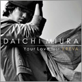 三浦大知/Your Love feat. KREVA [CD+DVD] [AVCD-16174B]