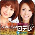 hitomi/ベスト・ヒット!日テレ55 エイベックス・エディション [AVCD-23774]