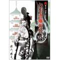 加納幸和/花組芝居20周年記念公演 かぶき座の怪人 2007 [NSDS-11403]