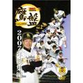 福岡ソフトバンクホークス/福岡ソフトバンクホークス公式DVD 鷹盤 Vol.2 総集編[SM-70544]