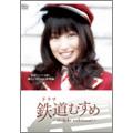 高梨臨/ドラマ 鉄道むすめ ~Girls be ambitious!~ 鉄道アイドル見習い 橘らいか starring 高橋臨 [PCBG-11007]
