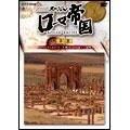 NHKスペシャル ローマ帝国 第一集 よみがえる幻の巨大都市 帝国誕生の秘密