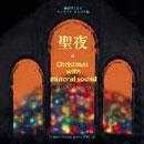 聖夜:CHRISTMAS MUSIC WITH MINERAL MUSIC