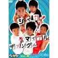 マジ☆ワラ vol.4 ~シャカ、マイケル&ザブングル~ [FDSD-0004]
