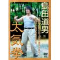 島田道男/島田道男 実戦中国拳法 太気拳 [SPD-6504]