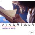 くるり/「ジョゼと虎と魚たち」(Original Sound Track) [VICL-61220]