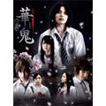 寺内康太郎/「華鬼」 DVD-BOX [PCBC-61641]