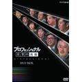 プロフェッショナル 仕事の流儀 DVD-BOX(10枚組) [NSDX-10206]
