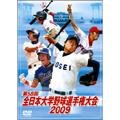 全日本大学野球選手権大会2009 [TDV-19255D]