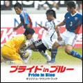 「プライドinブルー」オリジナルサウンドトラック<初回生産限定盤>