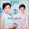 昭和ガールズ歌謡シングルコレクション CD