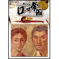 NHKスペシャル ローマ帝国 第二集 一万人が残した落書き ポンペイ・帝国繁栄の光と影