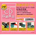 disk union CD収納革命 フタ+ (片面クリア) 100枚セット [ACS1020]