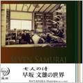 早坂文雄の世界 -交響組曲「七人の侍」/二つの讃歌への前奏曲/他 (12/10/2006):本名徹次指揮/オーケストラ・ニッポニカ
