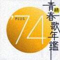 続 青春歌年鑑 '74 PLUS