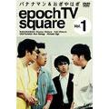 バナナマン/バナナマン&おぎやはぎ epoch TV square Vol.1 [VPBF-11895]