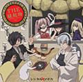 「レンタルマギカ」THE 縁起物~聴くと幸福になる(かも)CD [VTCL-60008]