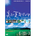 黒木和雄/美しい夏キリシマ [BBBJ-5077]