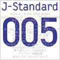 J-STANDARD 005 ~君と聴きたい<初回仕様限定盤>