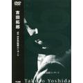 '90 日本武道館コンサート<期間限定特別価格盤> DVD
