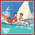 山路ゆう子/「未来少年コナン」総音楽集[KICA-630]