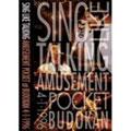 アミューズメント・ポケット・アット・日本武道館<期間限定特別価格盤> DVD