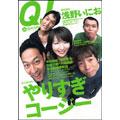 クイック・ジャパン Vol.69 [477831056X]